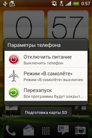 6 Install HTC Sense 4.0 ICS ROM on HTC Explorer