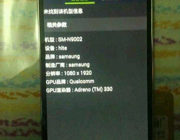 AnTuTu-score-for-the-SM-9002