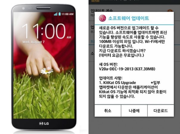 LG-G2-Android-4.4-Update.png